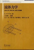 流体力学 流体力学,気体力学,空気力学実験 Springer university textbooks