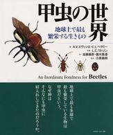 甲虫の世界 地球上で最も繁栄する生きもの