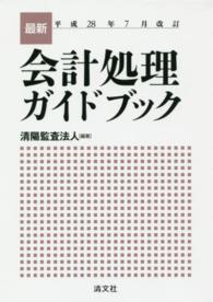 最新会計処理ガイドブック