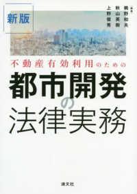 新版 不動産有効利用のための都市開発の法律実務