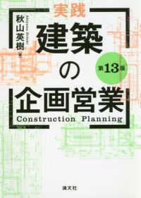 実践 建築の企画営業(第13版)