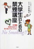 大学生のための禁煙講座 21世紀禁煙化社会から取り残されないために