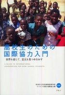 高校生のための国際協力入門 : 世界を感じて、足元を見つめなおす