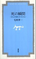 死の瞬間 立ち上がる癒しのメカニズム 菁柿堂新書