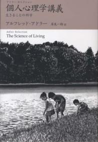 個人心理学講義 生きることの科学 アドラー・セレクション