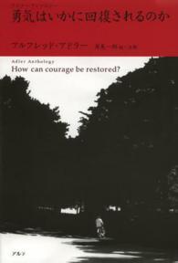 勇気はいかに回復されるのか = How can courage be restored? アドラー・アンソロジー