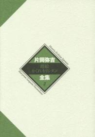 踏絵・かくれキリシタン 片岡弥吉全集