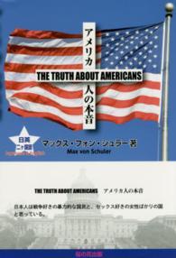 アメリカ人の本音