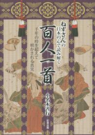ねずさんの日本の心で読み解く百人一首 千年の時を超えて明かされる真実