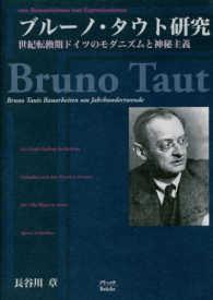ブルーノ・タウト研究 ロマン主義から表現主義へ