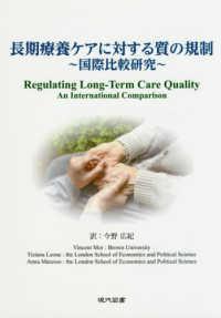 長期療養ケアに対する質の規制 国際比較研究