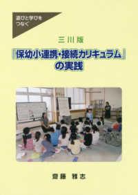 三川版「保幼小連携・接続カリキュラム」の実践