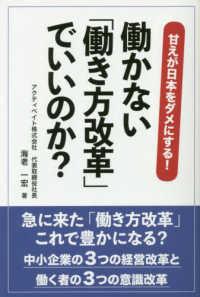 働かない「働き方改革」でいいのか? 甘えが日本をダメにする!  中小企業の3つの経営改革と働く者の3つの意識改革
