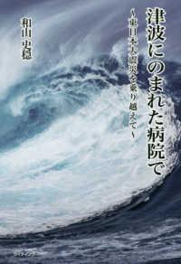 津波にのまれた病院で 東日本大震災を乗り越えて