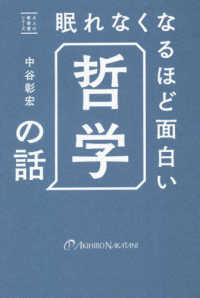 眠れなくなるほど面白い哲学の話 大人の教養書シリーズ