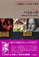 ハムレット The Taishukan Shakespeare ; Hamlet ; Hamlet, Prince of D enmark ; The tragedy of Hamlet, prince of Denmark