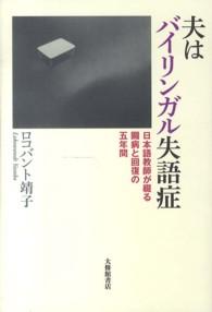夫はバイリンガル失語症 日本語教師が綴る闘病と回復の五年間