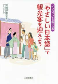 「やさしい日本語」で観光客を迎えよう インバウンドの新しい風
