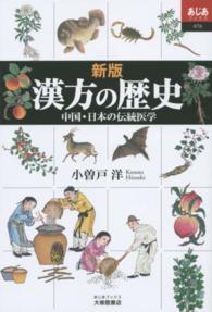 漢方の歴史 中国・日本の伝統医学 あじあブックス