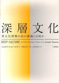 深層文化 異文化理解の真の課題とは何か