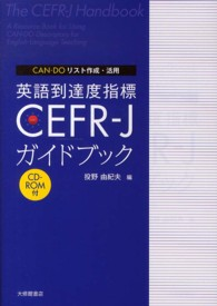 英語到達度指標CEFR-Jガイドブック CAN-DOリスト作成・活用