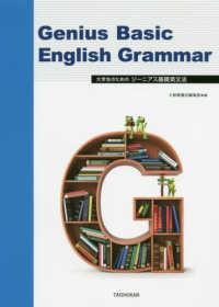 大学生のためのジーニアス基礎英文法