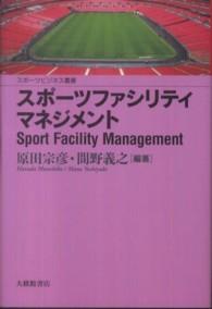 スポーツファシリティマネジメント Sport facility management スポーツビジネス叢書