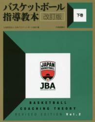 バスケットボール指導教本 下巻