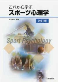 これから学ぶスポーツ心理学