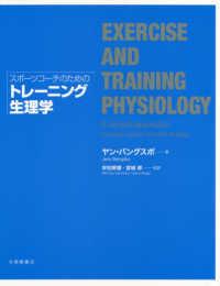 スポーツコーチのためのトレーニング生理学