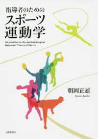 指導者のためのスポーツ運動学