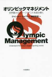 オリンピックマネジメント 世界最大のスポーツイベントを読み解く  Olympic Management  understand the world's largest sporting events