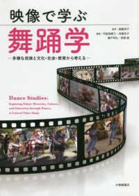 映像で学ぶ舞踊学 多様な民族と文化・社会・教育から考える