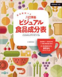 ビジュアル食品成分表 食品解説つき  八訂準拠