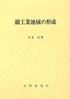 綿工業地域の形成 日本の近代化過程と中小企業生産の成立