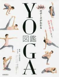Yoga図鑑 200のポーズがわかる