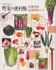 からだにおいしい野菜の便利帳 伝統野菜・全国名物マップ