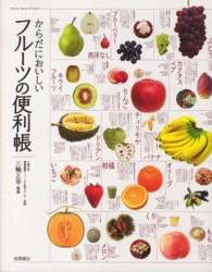 からだにおいしいフルーツの便利帳