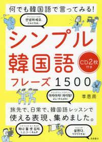 シンプル韓国語フレーズ1500 何でも韓国語で言ってみる!