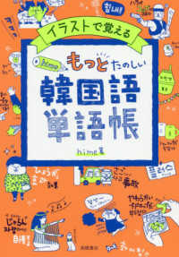 イラストで覚えるhime式もっとたのしい韓国語単語帳