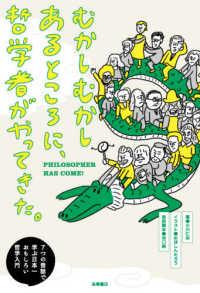 むかしむかしあるところに、哲学者がやってきた。 7つの昔話で学ぶ日本一おもしろい哲学入門