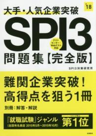 大手・人気企業突破SPI3問題集 [2018年度版] 完全版