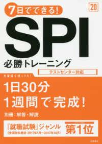 7日でできる!SPI必勝トレーニング