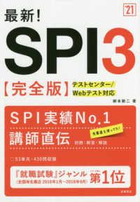 最新!SPI3完全版