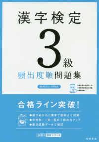 漢字検定3級 頻出度順 問題集