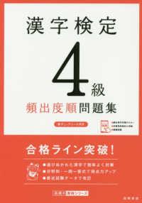 漢字検定4級頻出度順問題集 [2019] [高橋の漢検シリーズ]