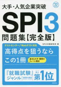 大手・人気企業突破SPI3問題集 [2022年度版] 完全版