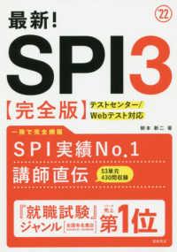 最新!SPI3〈完全版〉 ['22年度版]