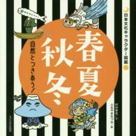 春夏秋冬 自然とつきあう! 日本文化キャラクター図鑑