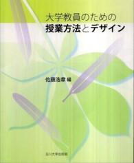大学教員のための授業方法とデザイン 高等教育シリーズ ; 150